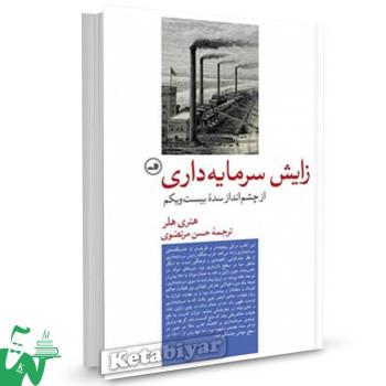 کتاب زایش سرمایه داری از چشم انداز سده بیست و یکم تالیف هنری هلر ترجمه حسن مرتضوی