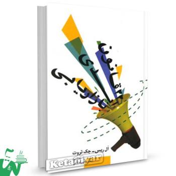 کتاب 22 قانون ابدی بازاریابی تالیف ال ریس - جک تروت ترجمه محمود حمیدخانی