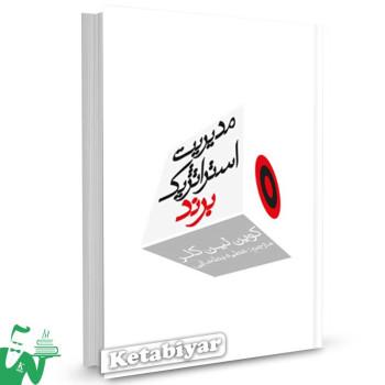 کتاب مدیریت استراتژیک برند تالیف کوین لین کلر ترجمه عطیه بطحایی