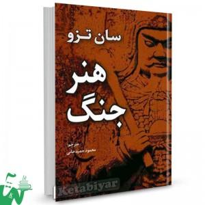 کتاب هنر جنگ تالیف سان تزو ترجمه محمود حمیدخانی
