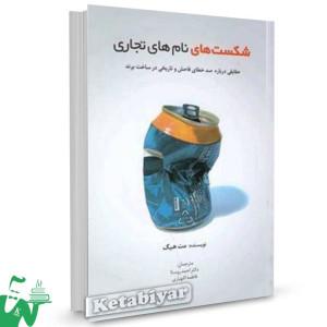 کتاب شکست های نام های تجاری تالیف مت هیگ ترجمه احمد روستا