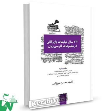 کتاب ۲۳۰ سال تبلیغات بازرگانی در مطبوعات فارسی زبان جلد ۴ تالیف محسن میرزایی