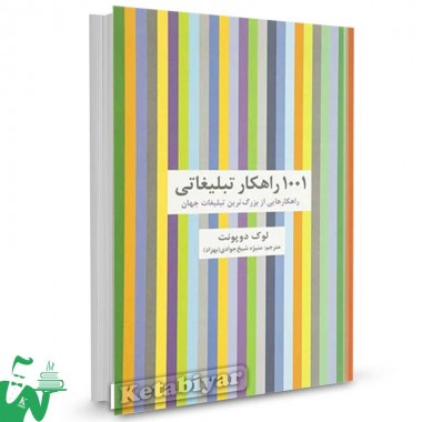 کتاب ۱۰۰۱ راهکار تبلیغاتی تالیف لوک دوپونت ترجمه منیژه شیخ جوادی