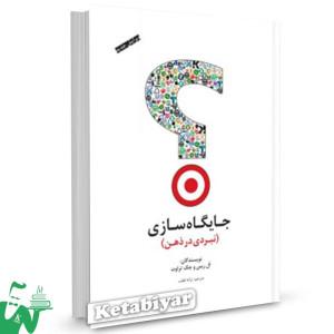 کتاب جایگاه سازی (نبردی در ذهن) تالیف ال ریس ترجمه ترانه قطب