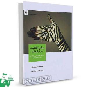 کتاب مبانی خلاقیت در تبلیغات تالیف ماریو پریکن ترجمه کامیار شیروانی مقدم