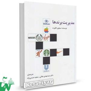 کتاب مدیریت برندها تالیف سیلوی لافورت  ترجمه سید مهدی جلالی