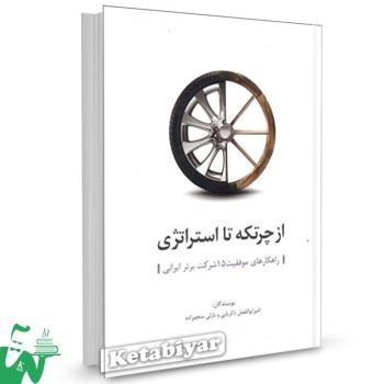 کتاب از چرتکه تا استراتژی (راهکارهای موفقیت 15 شرکت برتر ایرانی) تالیف امیرابوالفضل ذکریایی