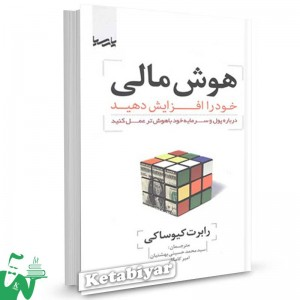 کتاب هوش مالی خود را افزایش دهید تالیف رابرت کیوساکی ترجمه امیر کامگار