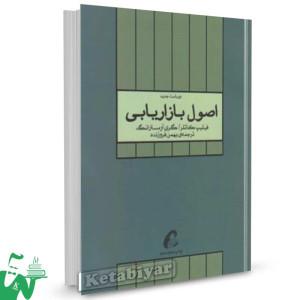 کتاب اصول بازاریابی (تک جلدی) تالیف فیلیپ کاتلر ترجمه بهمن فروزنده