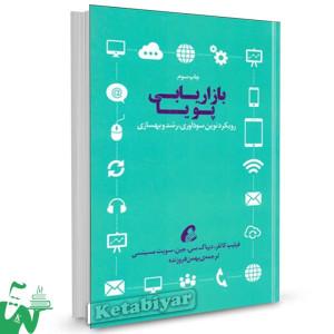 کتاب بازاریابی پویا تالیف فیلیپ کاتلر ترجمه بهمن فروزنده