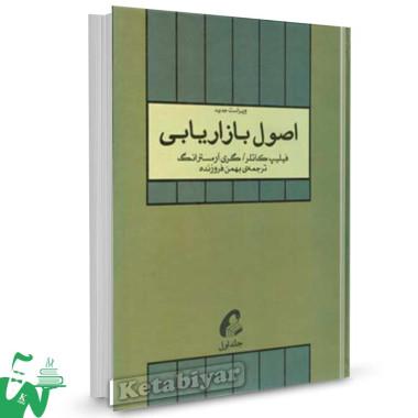 کتاب اصول بازاریابی جلد 1 تالیف فیلیپ کاتلر ترجمه بهمن فروزنده