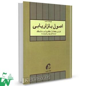 کتاب اصول بازاریابی جلد 2 تالیف فیلیپ کاتلر ترجمه بهمن فروزنده