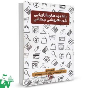 کتاب راهبردهای بازاریابی خرده فروشی جهانی تالیف رام کیشن ترجمه حمید جمشیدی