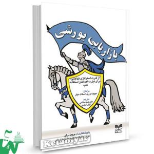 کتاب بازاریابی یورشی تالیف دیوید موری ترجمه علیرضا سالمی