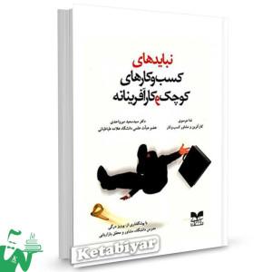 کتاب نبایدهای کسب و کارهای کوچک تالیف ندا موسوی
