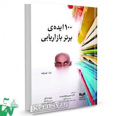 کتاب 100 ایده ی برتر بازاریابی تالیف جیم بلیت ترجمه حسین وظیفه دوست