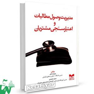 کتاب مدیریت وصول مطالبات و اعتبارسنجی مشتریان تالیف پرویز درگی