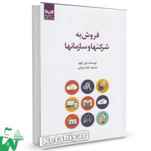 کتاب فروش به شرکتها و سازمانها تالیف نیل رکهم ترجمه بابک مروانی