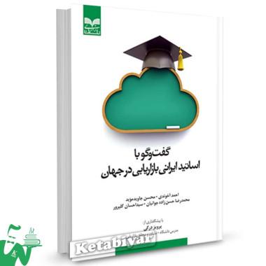 کتاب گفت و گو با اساتید ایرانی بازاریابی در جهان تالیف احمد آخوندی