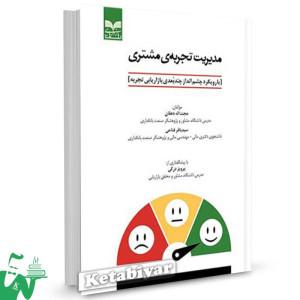 کتاب مدیریت تجربه ی مشتری (با رویکرد چشم انداز چندبعدی بازاریابی تجربه) تالیف حجت الله دهقان