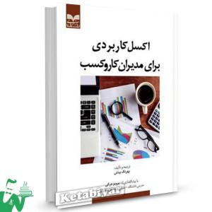 کتاب اکسل کاربردی برای مدیران کار و کسب تالیف بهرنگ بینش