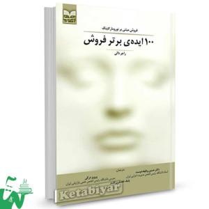کتاب 100 ایده ی برتر فروش (فروش مبتنی بر نورومارکتینگ) تالیف راجر دالی  ترجمه پرویز درگی