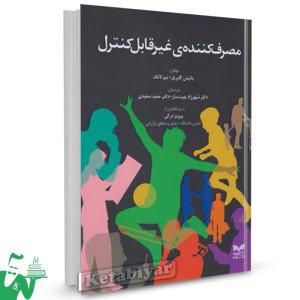 کتاب مصرف کننده ی غیر قابل کنترل تالیف تیم لانگ ترجمه حمید سعیدی