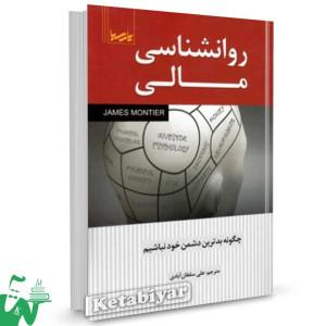 کتاب روانشناسی مالی تالیف علی سلطان آبادی