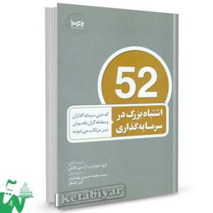کتاب 52 اشتباه بزرگ در سرمایه گذاری تالیف لری سوودرو ترجمه امیر کامگار