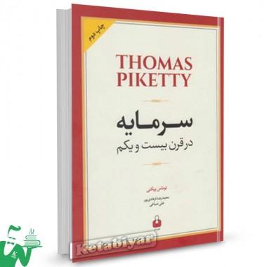 کتاب سرمایه در قرن بیست و یکم تالیف توماس پیکتی ترجمه محمدرضا فرهادی پور
