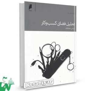 کتاب تحلیل فضای کسب و کار تالیف مرتضی عمادزاده