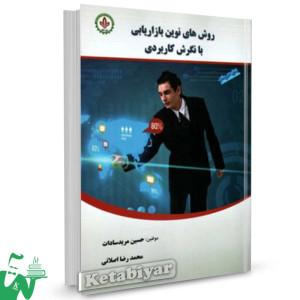 کتاب روش های نوین بازاریابی با نگرش کاربردی تالیف حسین مریدسادات