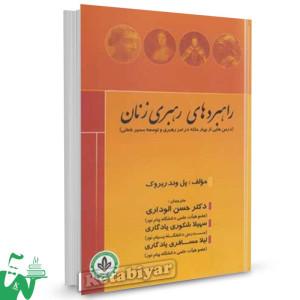 کتاب راهبردهای رهبری زنان تالیف پل وندربروک  ترجمه حسن الوداری
