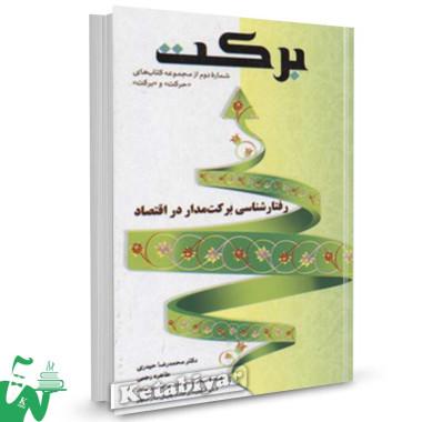 کتاب برکت (رفتارشناسی برکت مدار در اقتصاد) تالیف محمدرضا حیدری