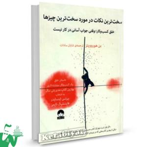 کتاب سخت ترین نکات در مورد سخت ترین چیزها تالیف بن هوروویتز ترجمه شایان سادات