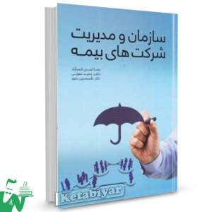 کتاب سازمان و مدیریت شرکت های بیمه تالیف رضا اسدی احمدآباد