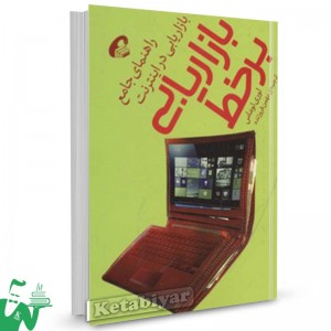 کتاب بازاریابی بر خط (راهنمای جامع بازاریابی در اینترنت) تالیف لوری توماس ترجمه بهمن فروزنده