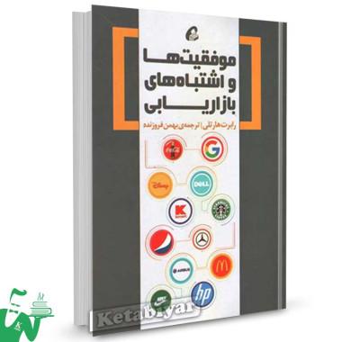 کتاب موفقیت و اشتباه های بازاریابی تالیف رابرت هارتلی ترجمه بهمن فروزنده