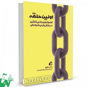 کتاب اولین حلقه (اصول و مبانی تکثیر در بازاریابی شبکه ای) تالیف رندی گیج ترجمه علیرضا خاکساران