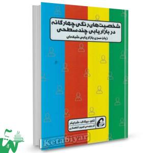 کتاب شخصیت های رنگی در بازاریابی چندسطحی تالیف تام شرایتر ترجمه امیر انصاری