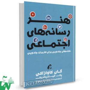 کتاب هنر رسانه های اجتماعی تالیف گای کاوازاکی ترجمه دکتر بهنام شاهنگیان