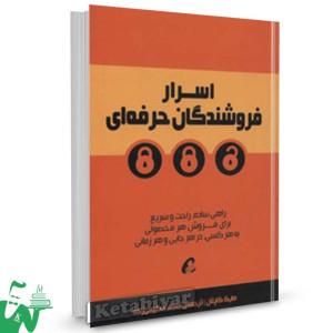 کتاب اسرار فروشندگان حرفه ای تالیف مایک کاپلان ترجمه صدف حکیمی زاده