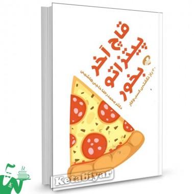 کتاب قاچ آخر پیتزاتو بخور (30 راز نگفته ی کسب و کار) تالیف محمدرضا حاجی هاشمی