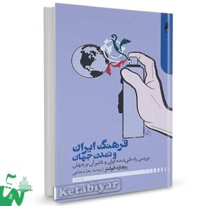 کتاب فرهنگ ایران و تمدن جهان تالیف ریچارد فولتز ترجمه زهرا شجاعی