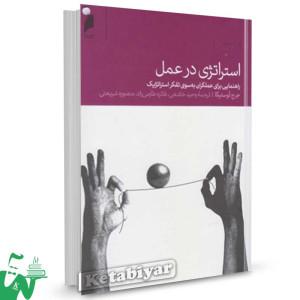 کتاب استراتژی در عمل (راهنمایی برای عملگران به سوی تفکر استراتژیک) تالیف جرج توستیگا ترجمه وحید خاشعی