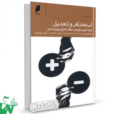 کتاب استخدام و تعدیل تالیف برایان تریسی ترجمه رحمت علی صابری