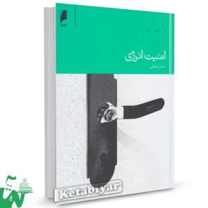 کتاب امنیت انرژی تالیف عباس ملکی