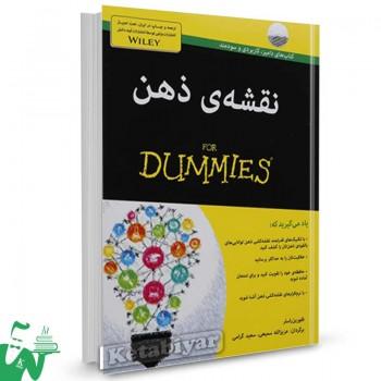 کتاب نقشه ذهن دامیز