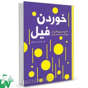 کتاب خوردن فیل (10 اصل کاربردی و ضروری برای کسب درآمد در ایران) تالیف غلامرضا نخستین تقوی