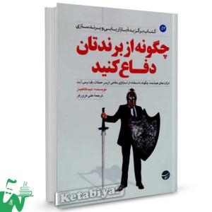کتاب چگونه از برندتان دفاع کنید تالیف تیم کالکینز ترجمه علی فروزفر